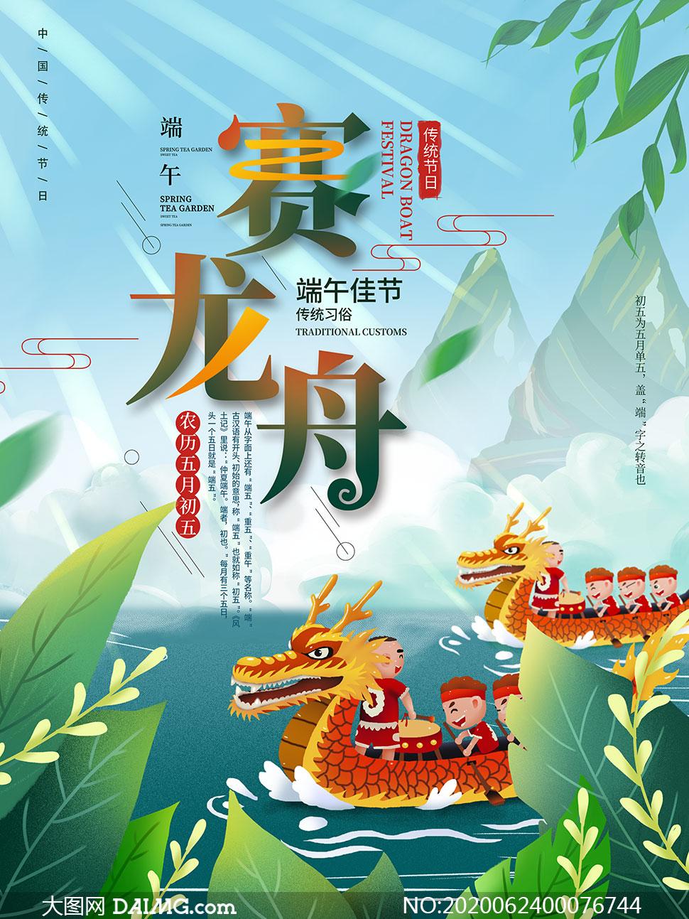赛龙舟主题端午活动海报设计PSD素材