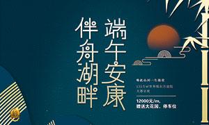 中式地产端午节活动海报设计PSD素材