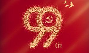 庆祝中国共产党建党99周年海报PSD模板
