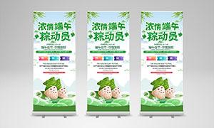 端午节粽子促销展板设计PSD源文件