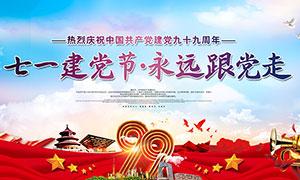 71建党节99周年宣传栏设计PSD素材