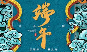 端午节龙舟大赛宣传海报PSD素材