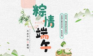 中国风粽情端午活动海报设计PSD素材