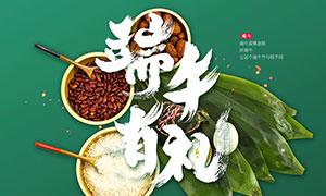 端午有礼粽子促销海报设计PSD素材