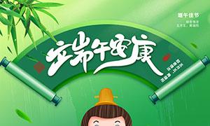 端午安康主题端午节活动海报PSD素材
