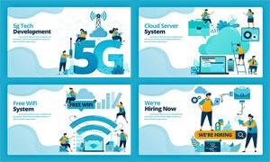 第五代通讯技术等网页设计矢量素材