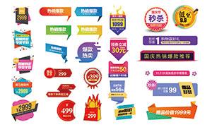淘寶主圖價格促銷標簽設計PSD素材