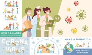 新冠疫情医疗物资捐赠人物矢量素材