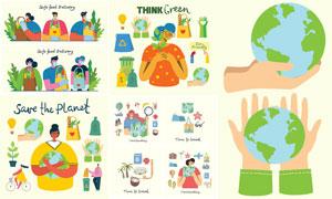 旅行出游与环保主题等插画矢量素材