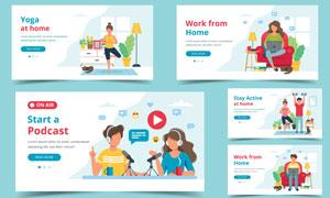 居家锻炼与学习主题网页设计矢量图