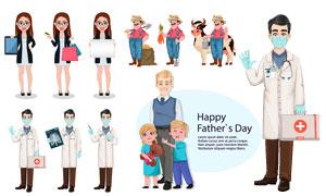 医生与农夫等人物插画创意矢量素材