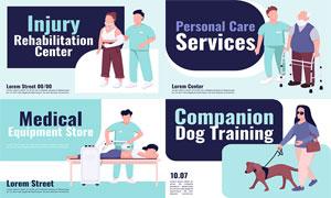 康复治疗与导盲犬训练主题矢量素材
