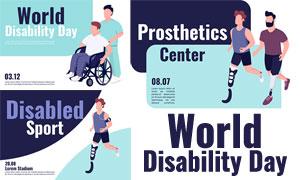 残疾残障人士康复治疗主题矢量素材