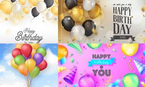 生日气氛营造适用气球主题矢量素材