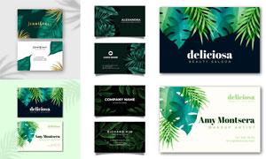 植物绿叶装饰名片设计模板矢量素材