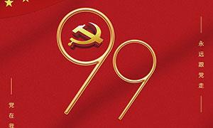 71建党节99周年华诞海报PSD素材
