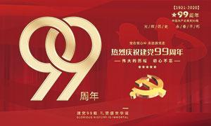 热烈庆祝建党节99周年海报设计PSD素材