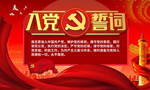 入党誓词宣传栏设计PSD素材
