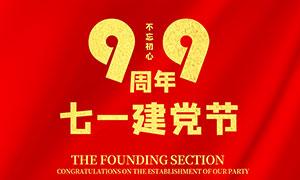 七一建党节99周年宣传单PSD素材