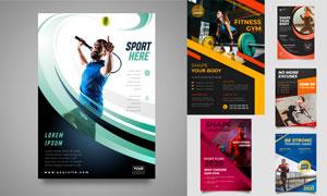 健身房会员招募宣传单模板矢量素材