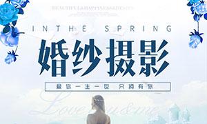 婚纱摄影促销活动海报设计PSD素材