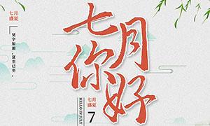 七月主题宣传海报设计PSD源文件
