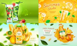 柠檬水与果汁饮料广告设计矢量素材