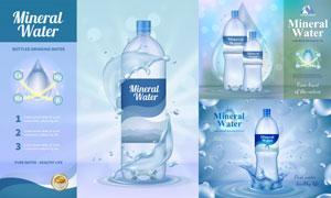 畅饮装饮用矿泉水广告设计矢量素材
