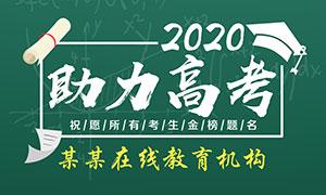 教育培训机构助力高考宣传海报PSD素材
