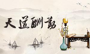 中国风天道酬勤挂画设计PSD素材