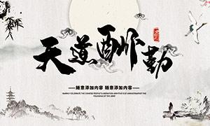中國風天道酬賓海報設計PSD素材