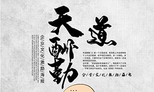中國傳統文化天道酬勤海報PSD素材