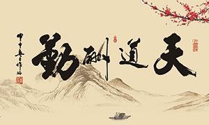 中國風天道酬勤傳統文化海報PSD素材