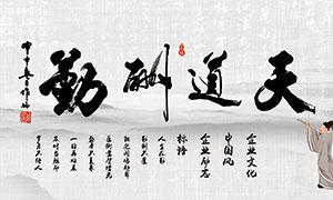 中國風天道酬勤企業文化模板PSD素材