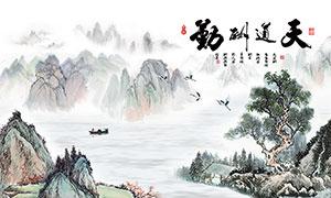 中國風天道酬勤電視背景墻設計PSD素材