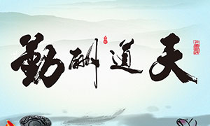 中國風天道酬勤海報設計模板PSD素材