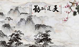 中國風水墨天道酬勤墻紙設計PSD素材