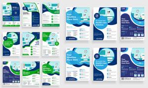 医疗健康行业宣传单页模板矢量素材