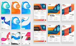 旅游产品与商务等宣传单页矢量素材