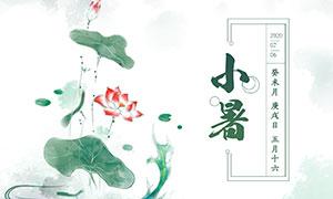 中國風傳統小暑節氣海報設計PSD素材