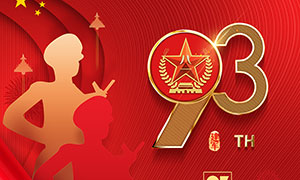 八一建軍節93周年華誕海報PSD素材