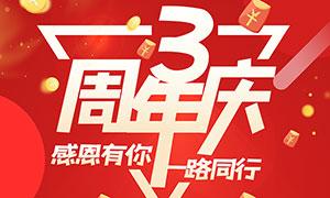 3周年庆典活动宣传单设计PSD素材