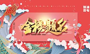 金榜题名高考宣传海报设计PSD素材