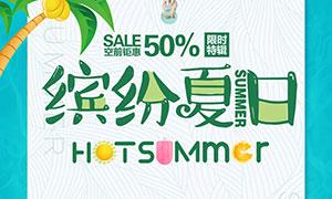 夏季果汁饮品促销海报设计PSD素材