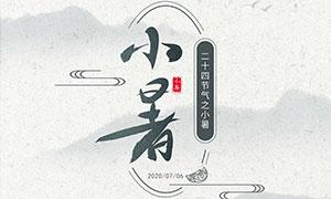 中國風小暑節氣海報設計PSD素材