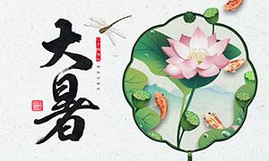 中式大暑節氣海報設計PSD素材