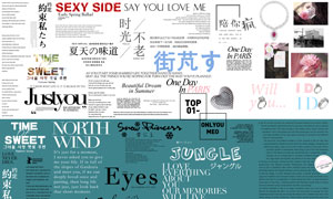 中英文等文字装饰元素分层素材集V07
