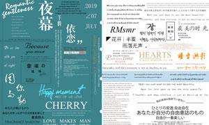 中英文等文字装饰元素分层素材集V11