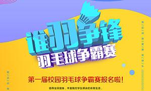 谁羽争锋羽毛球比赛宣传海报PSD素材