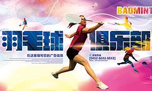 羽毛球俱乐部推广海报设计PSD素材